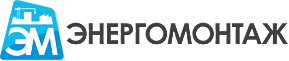 [логотип] Энергомонтаж